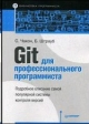 Git для профессионального программиста Подробное описание самой популярной системы контроля версий.